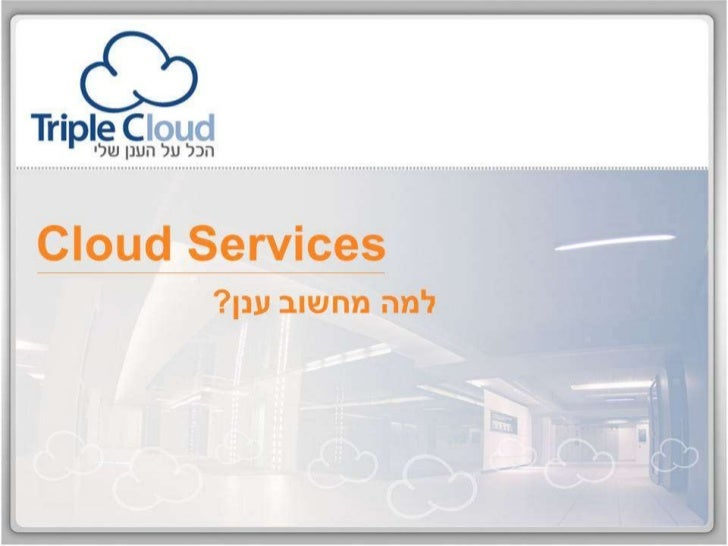 Cloud Computing 2012