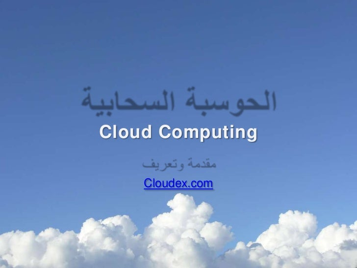 Cloud Computing    Cloudex.com