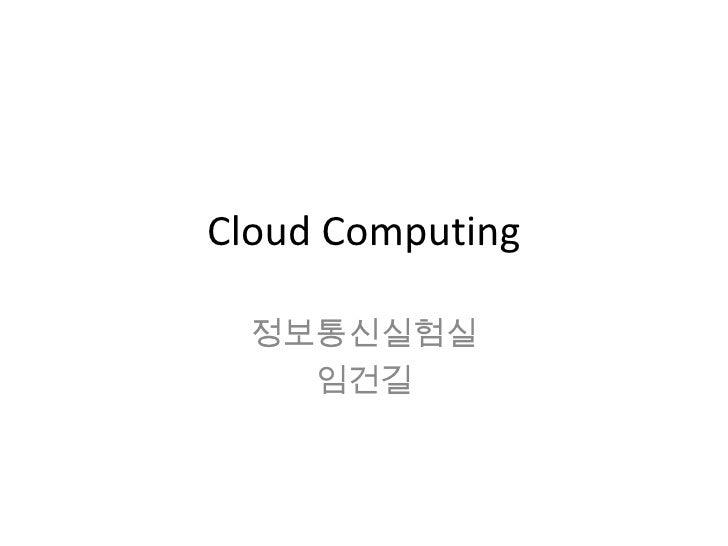 Cloud Computing 정보통신실험실 임건길
