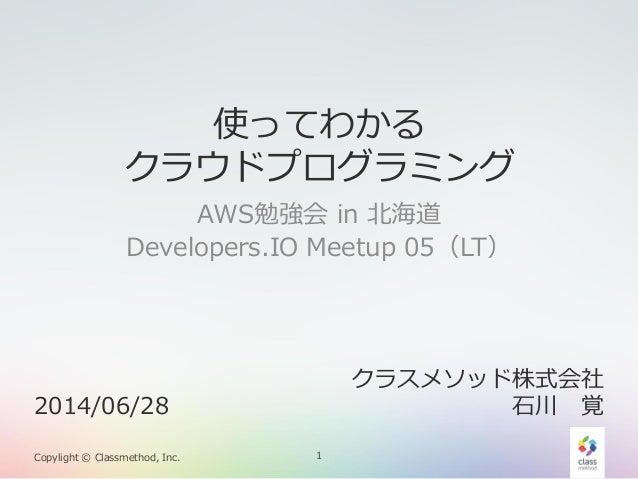Cloud Programing for beginner
