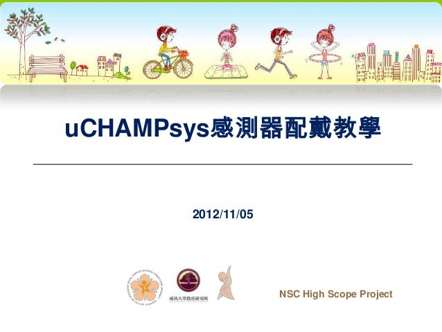 uCHAMPsys感測器配戴教學      2012/11/05                   NSC High Scope Project