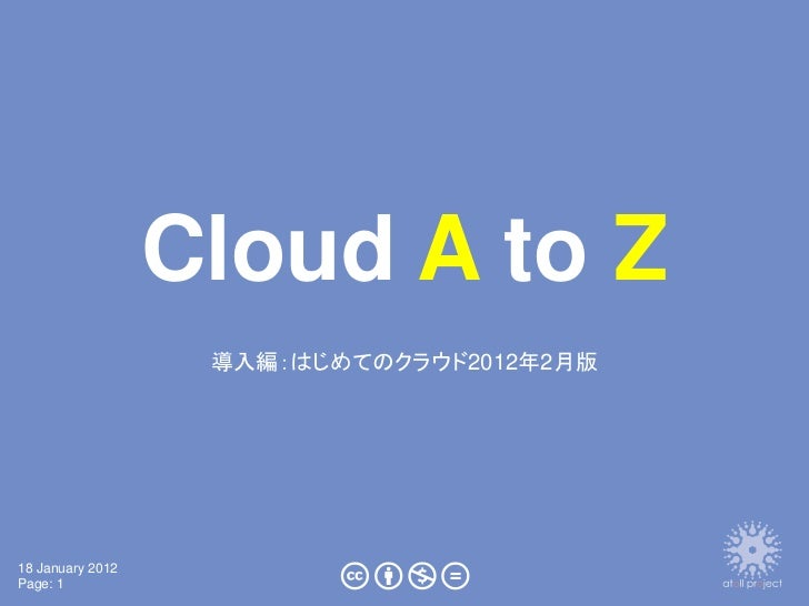 Cloud A to Z                   導入編:はじめてのクラウド2012年2月版18 January 2012Page: 1