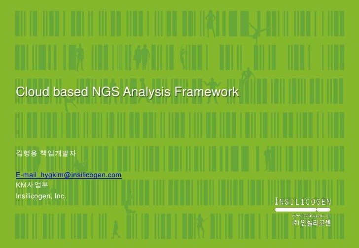 Cloud based NGS Analysis Framework김형용 책임개발자E-mail_hygkim@insilicogen.comKM사업부Insilicogen, Inc.