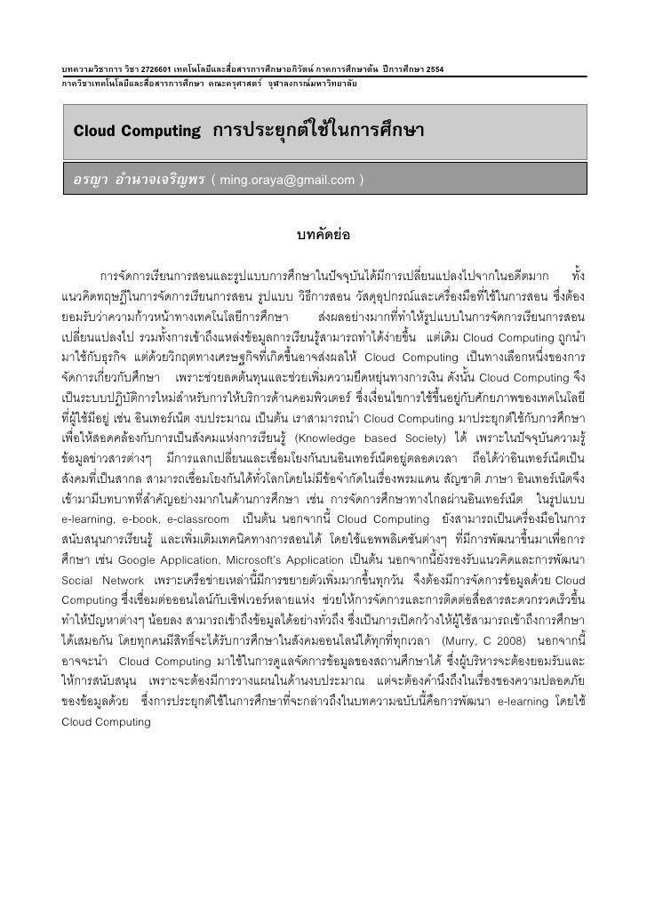 บทความวิชาการ วิชา 2726601 เทคโนโลยีและสื่อสารการศึกษาอภิวัตน์ ภาคการศึกษาต้น ปีการศึกษา 2554ภาควิชาเทคโนโลยีและสื่อสารการ...