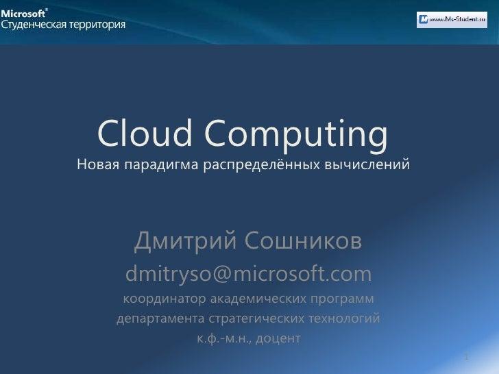 Cloud Computing Новая парадигма распределѐнных вычислений            Дмитрий Сошников      dmitryso@microsoft.com      коо...