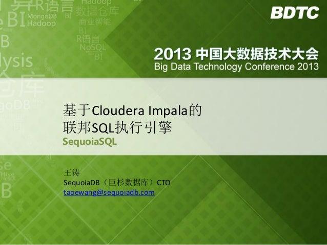 基于Cloudera Impala的 联邦SQL执行引擎 SequoiaSQL 王涛 SequoiaDB(巨杉数据库)CTO taoewang@sequoiadb.com