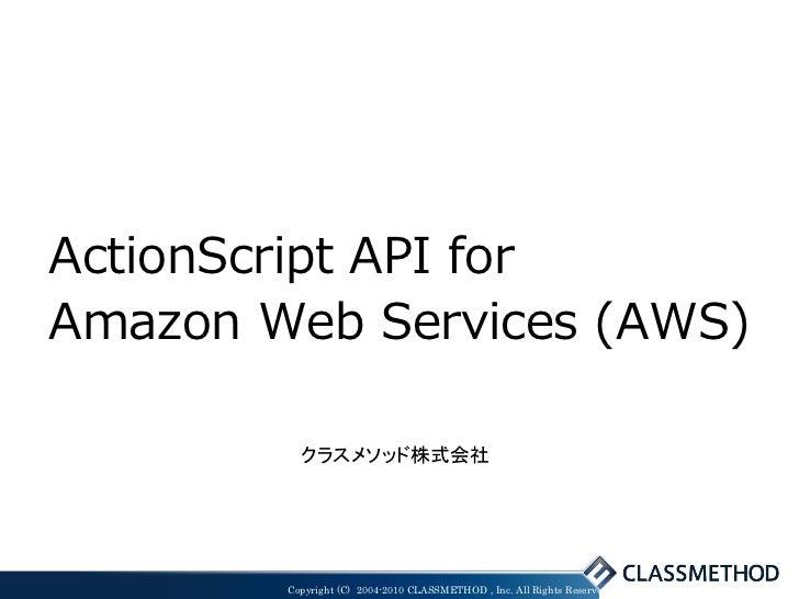 ActionScript API for Amazon Web Services (AWS)