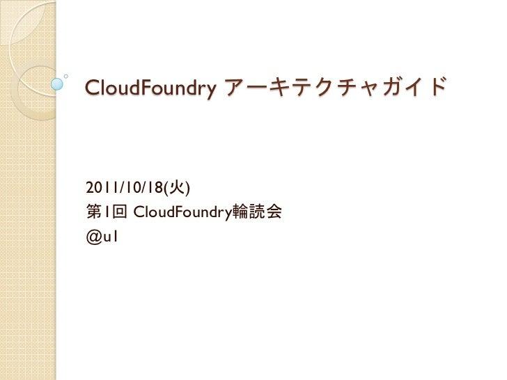 CloudFoundry アーキテクチャガイド 2011/10/18(火)第1回 CloudFoundry輪読会@u1