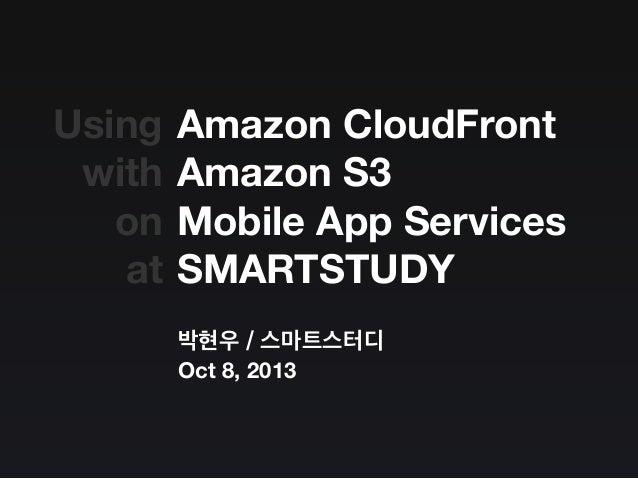CloudFront와 S3를 이용한 컨텐츠 배포 전략 - 박현우 CTO, SMARTSTUDY