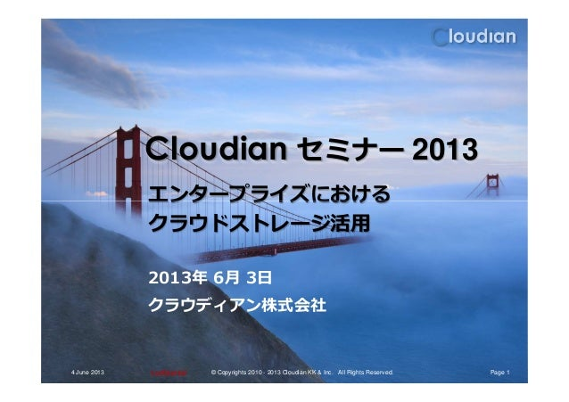 Cloudian セミナー 2013エンタープライズにおけるConfidentialConfidentialエンタープライズにおけるクラウドストレージ活用2013年 6月 3日クラウディアン株式会社4 June 2013 Page 1© Cop...