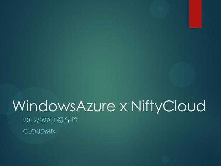 Windows Azure x Nifty Cloud