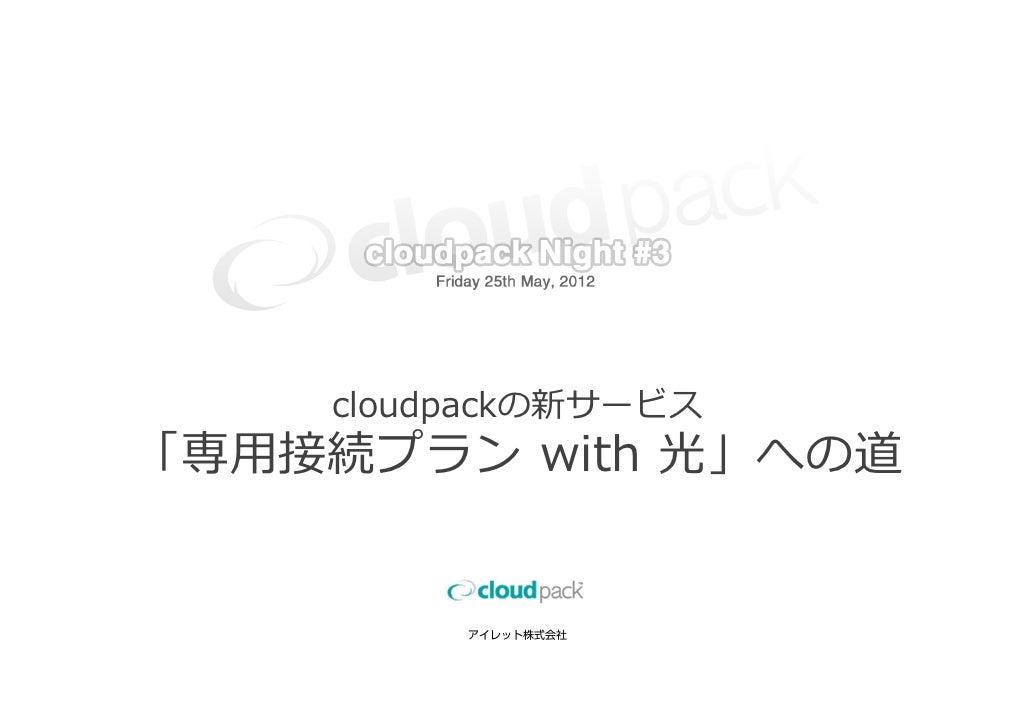 cloudpackの新サービス「専⽤接続プラン with 光」への道         アイレット株式会社