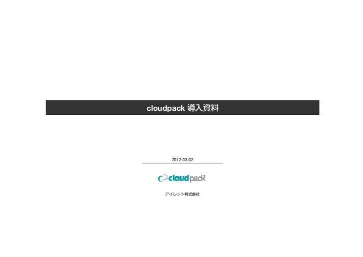 cloudpack 導入資料    2012.03.02   アイレット株式会社