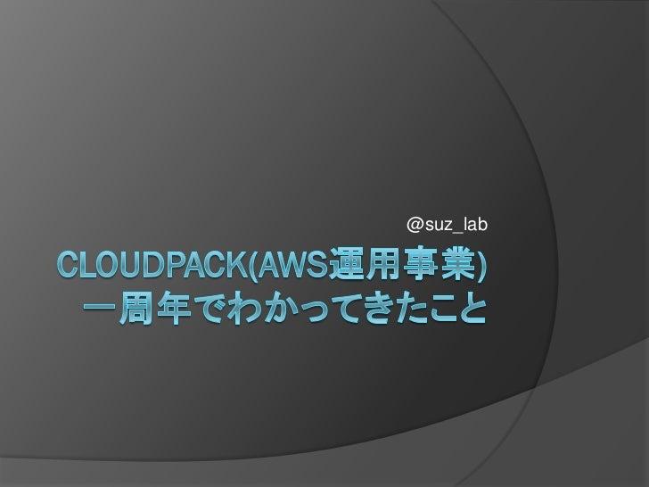 cloudpack(AWS運用事業)一周年でわかってきたこと