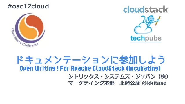 Apache CloudStack Documentation