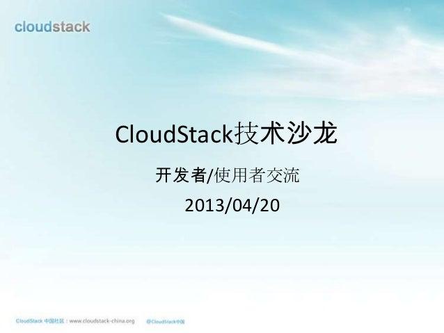 CloudStack技术沙龙2013/04/20开发者/使用者交流