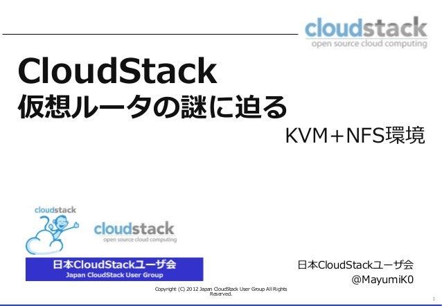CloudStackユーザ会〜仮想ルータの謎に迫る