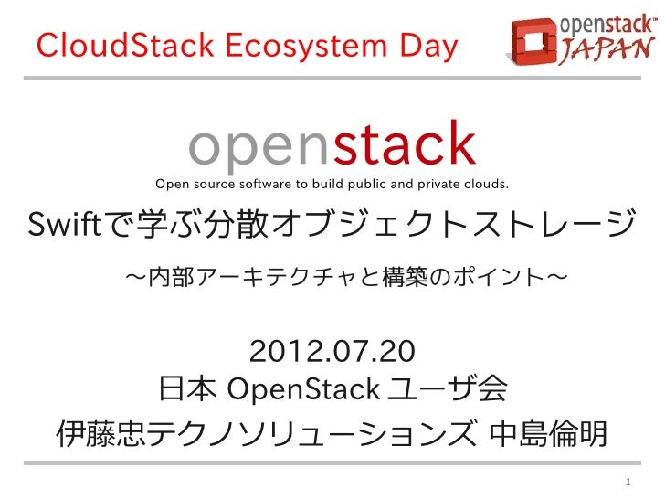 CloudStack Ecosystem Day           openstack      Open source software to build public and private clouds.Swiftで学ぶ分散オブジェクト...