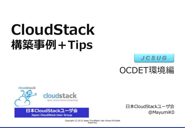 CloudStack構築事例例+Tips                                                                       OCDET環境編                       ...