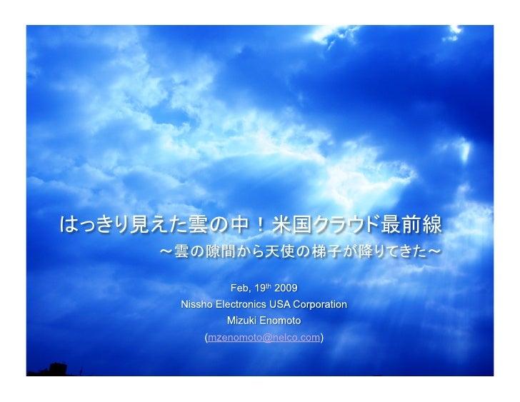 Cloud Trend In Us Eno 2010 Feb