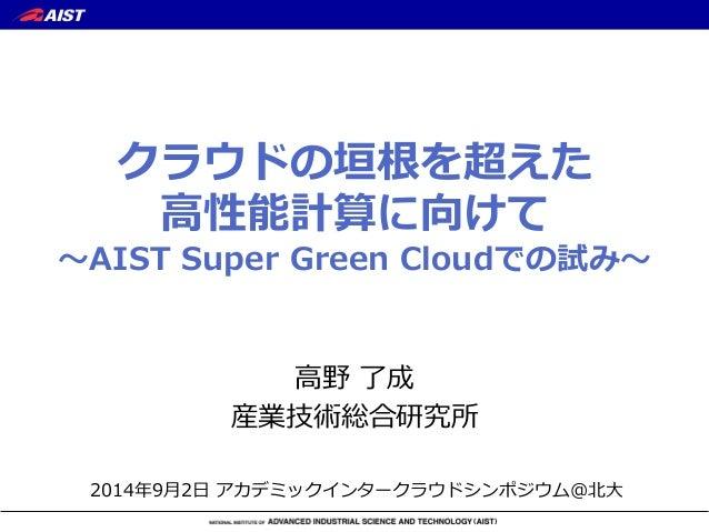 クラウドの垣根を超えた高性能計算に向けて~AIST Super Green Cloudでの試み~