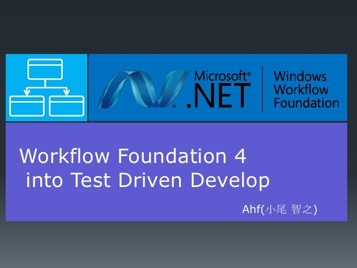 Workflow Foundation 4into Test Driven Develop                     Ahf(小尾 智之)