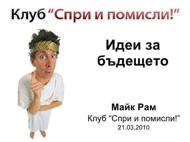 """Идеи за бъдещето Майк Рам Клуб """"Спри и помисли!"""" 21.03.2010"""