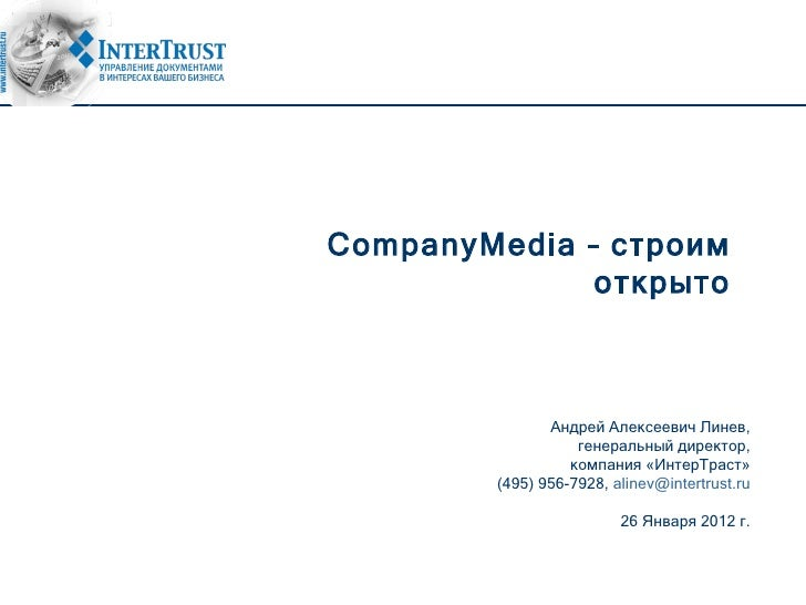 CompanyMedia – строим              открыто               Андрей Алексеевич Линев,                   генеральный директор, ...