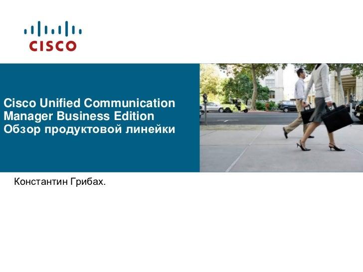 CELC_Cisco Unified Communications Manager Business Edition 3000, 5000, 6000 – обзор продуктовой линейки, позиционирование решений