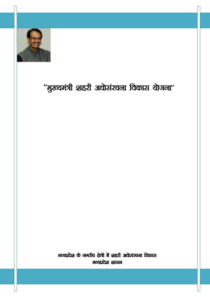 Hon'ble CM Draft Policy for Urban Infrastructure Scheme (शहरी अधोसंरचना विकास योजना), Madhya Pradesh
