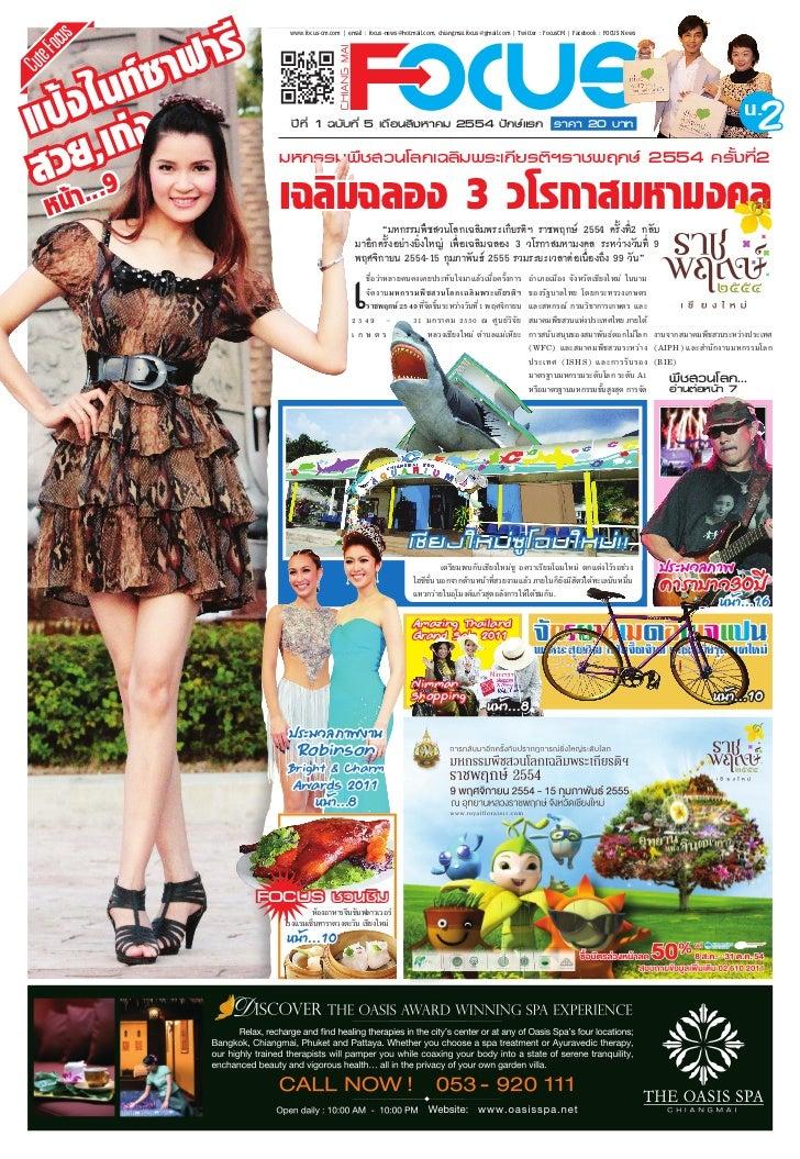 s      o cu            ์ซา ฟา รี                  www.focus-cm.com | email : focus-news@hotmail.com, chiangmai.focus@gmail...
