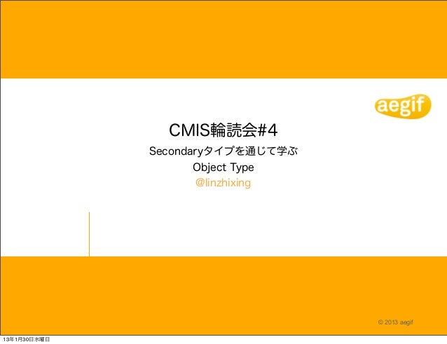 CMIS輪読会#4              Secondaryタイプを通じて学ぶ                     Object Type                      @linzhixing                ...