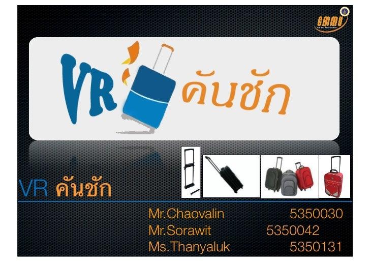 VR คันชัก            Mr.Chaovalin      5350030            Mr.Sorawit       5350042            Ms.Thanyaluk      53...