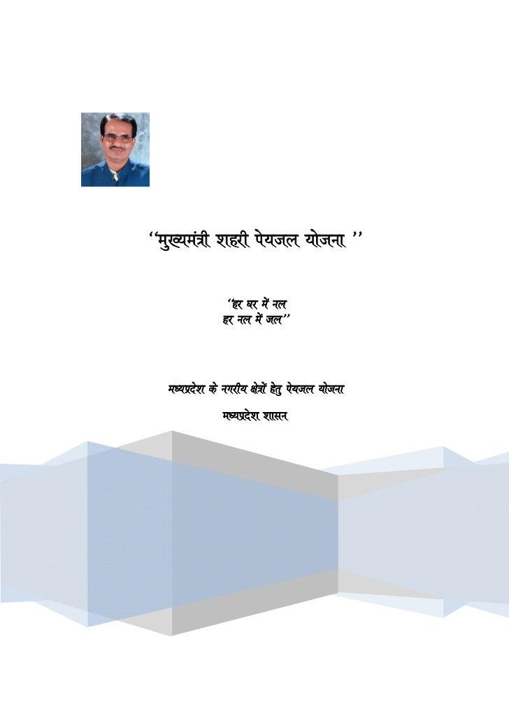 Hon'ble CM Draft Policy for Water Supply Scheme (शहरी पेयजल योजना), Madhya Pradesh