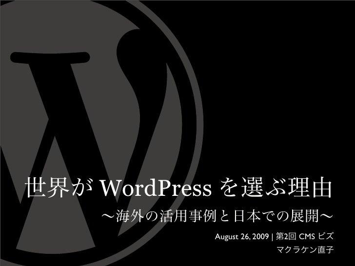 WordPress             August 26, 2009 |   2   CMS