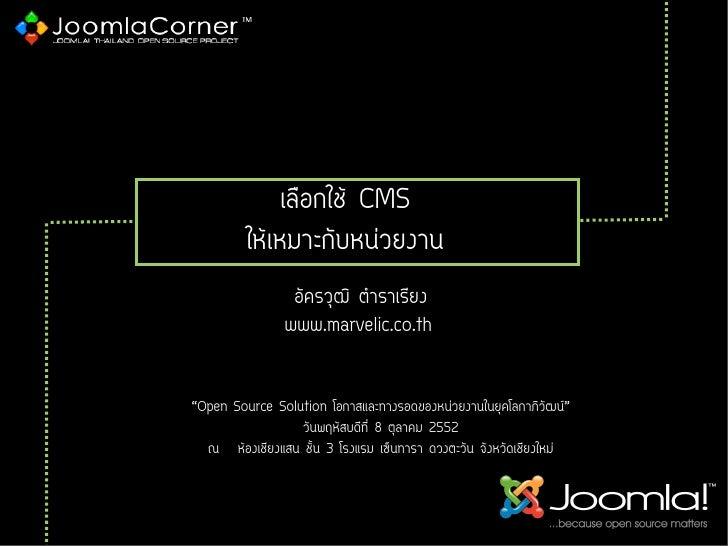 """เลือกใช CMS          ใหเหมาะกับหนวยงาน                  อัครวุฒิ ตำราเรียง                www.marvelic.co.th   """"Open So..."""