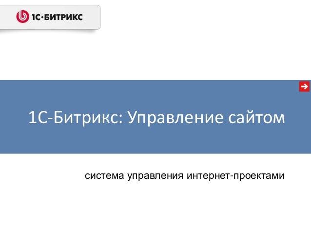 1С-Битрикс: Управление сайтом 11.5
