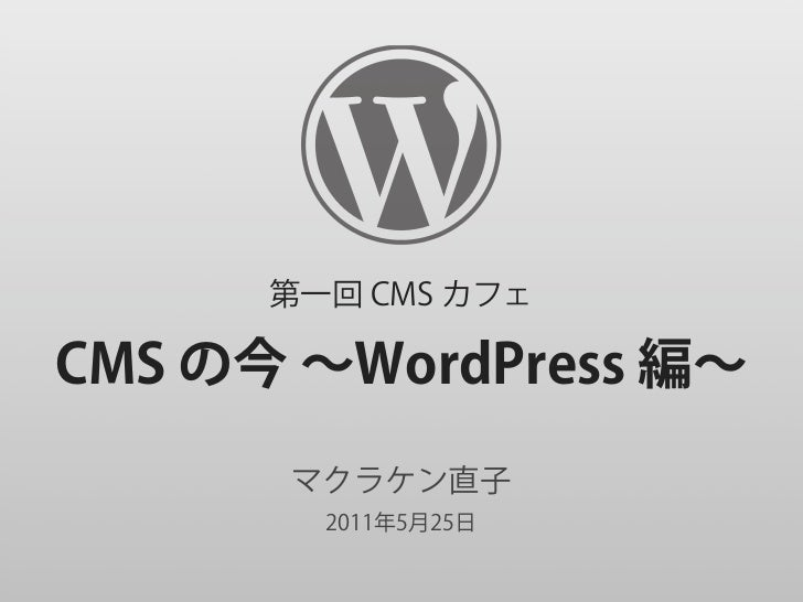 CMS カフェ: CMS の今 〜WordPress 編〜