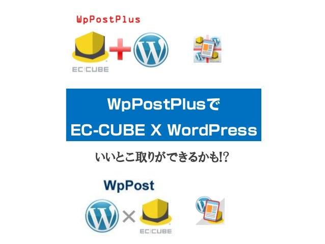 WpPostPlusで EC-CUBE X WordPress いいとこ取りができるかも!?