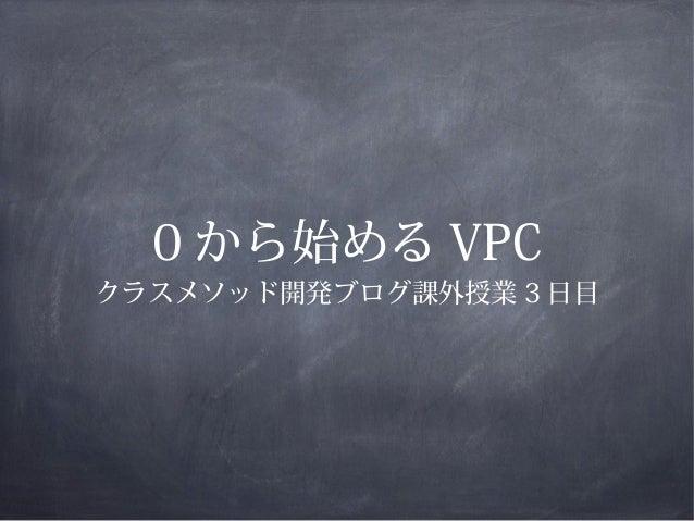 0 から始める VPCクラスメソッド開発ブログ課外授業 3 日目