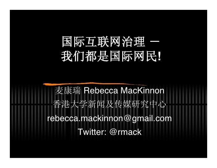 !         Rebecca MacKinnon   rebecca.mackinnon@gmail.com       Twitter: @rmack