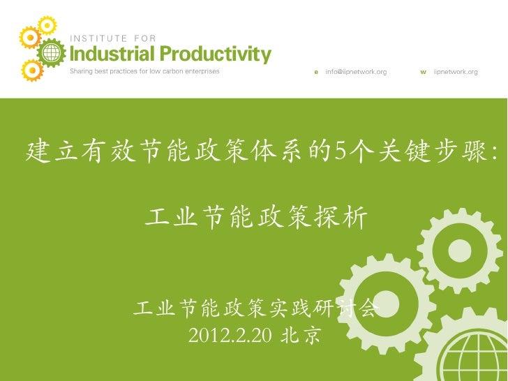 Main Presenta+on Title 建立有效节能政策体系的5个关键步骤:20.12.10                                                工业节能政策探析  ...