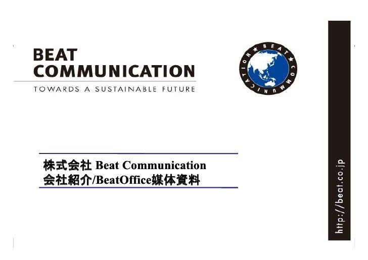 株式会社 Beat Communication 会社紹介/BeatOffice媒体資料 会社紹介/BeatOffice媒体資料
