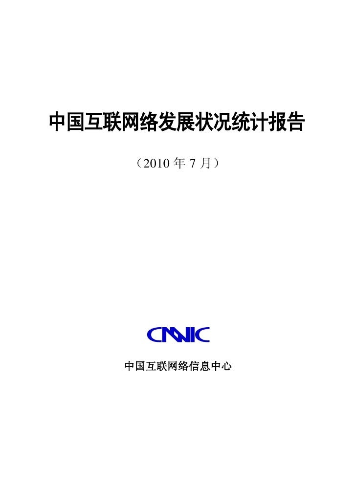 CNNIC's 26th China Internet Development Statistical Report
