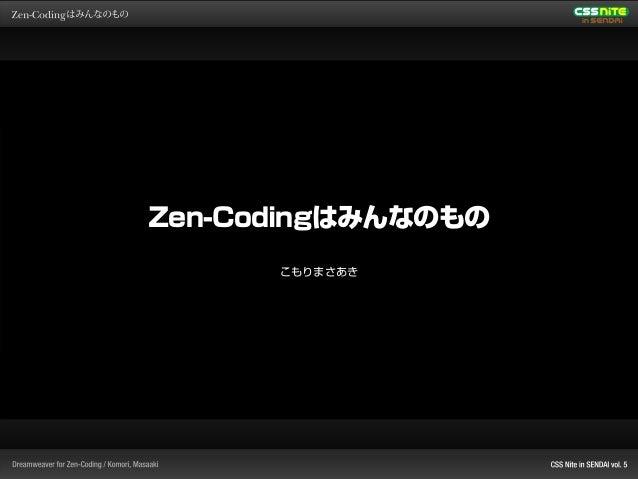 Zen-Codingはみんなのもの