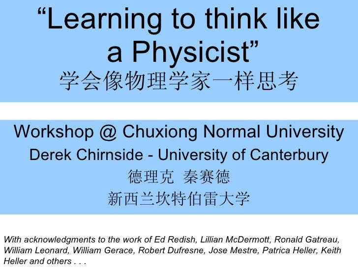 """ Learning to think like  a Physicist"" 学会像物理学家一样思考 Workshop @ Chuxiong Normal University Derek Chirnside - University of C..."