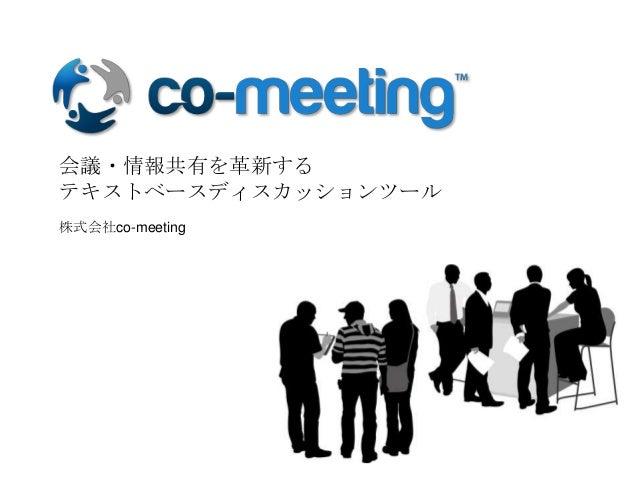 Co meeting - 会議・情報共有を革新するテキストベースディスカッションツール