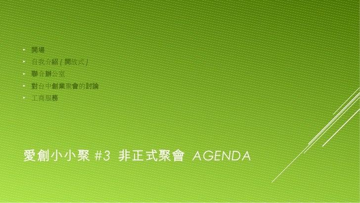 愛創小小聚#3 非正式網創聚會