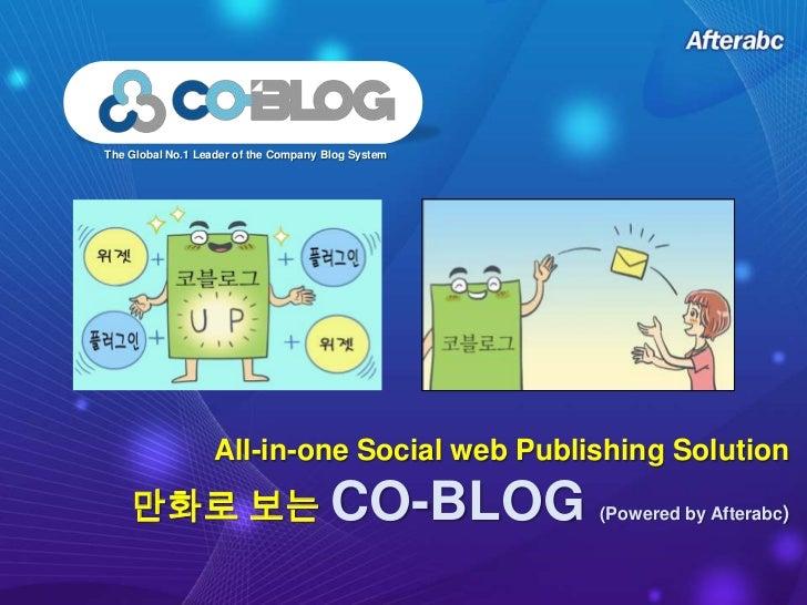 [Coblog] 만화로 보는 코블로그