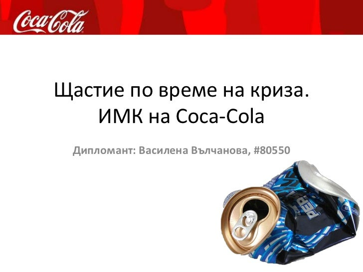 marketing communication coca cola report An effective integrated marketing communications approach that is deployed and maintained is an essential modern business requirement (perner, 2008) in terms of successful outcome, coca cola's imc approach has set a standard that offers a point of reference of desired triumph that is enviable across the industrial landscape.